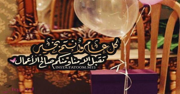 تهنئة عيد الفطر