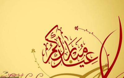 رسائل تهنئة عيد الفطر المبارك