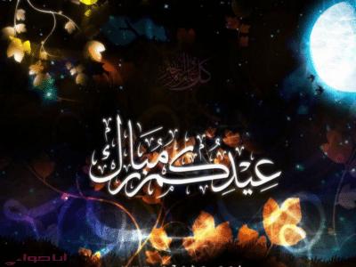 عبارات تهنئة عيد الفطر المبارك