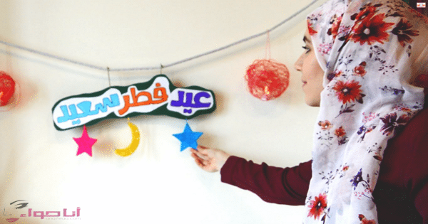 تهنئة بالعيد رسمية وغير رسمية تهاني 2017
