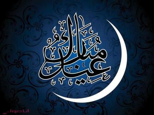 عيد مبارك عليكم