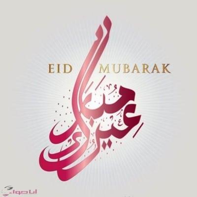 رساله الكترونيه بمناسبة عيد الاضحى المبارك