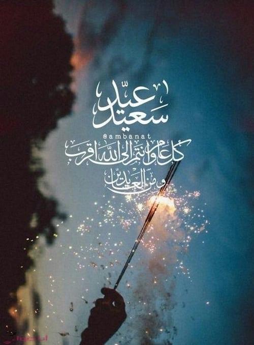 عيد سعيد كل عام وانتم الي الله اقرب