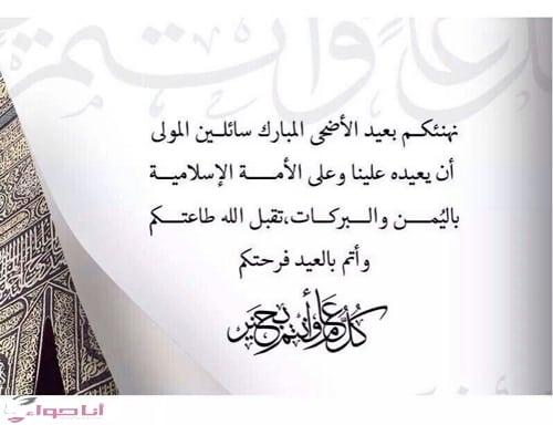 نهنئكم بعيد الاضحي المبارك سائلين المولي ان يعيدة علينا وعلي الامة الاسلامية باليمن والبركات تقبل الله طاعتكم واتم بالعيد فرحتكم