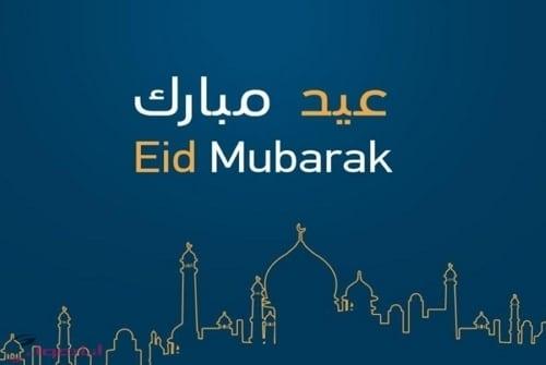 عيد مبارك eid mubarak