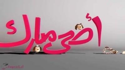 تهاني عيد الاضحي المبارك
