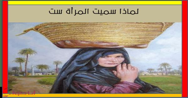 لماذا سميت المرأة ست للكاتب أحمد المرسي