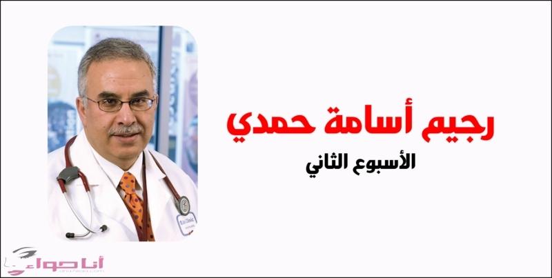رجيم اسامة حمدي الاسبوع الثاني-انا حواء