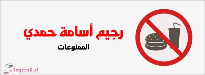 رجيم اسامة حمدي الممنوعات-انا حواء