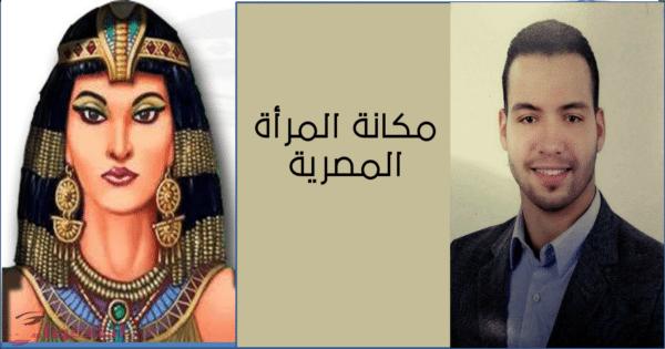 مكانة المرأة المصرية انا حواء