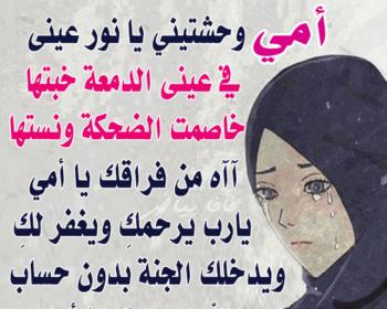خلفيات عن الام حزينة