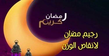 رجيم رمضان وانقاص 30 كيلو