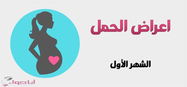 اعراض الحمل في الشهر الأول من مراحل الحمل: