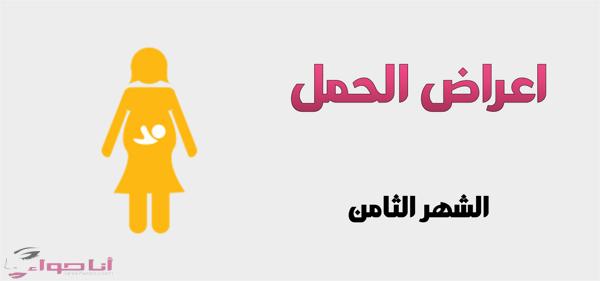 اعراض الحمل في الشهرالثامن :