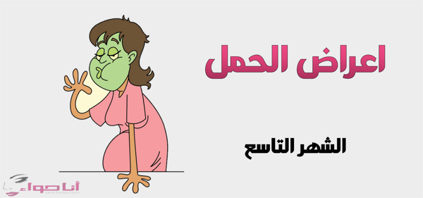 اعراض الحمل في الشهر التاسع :