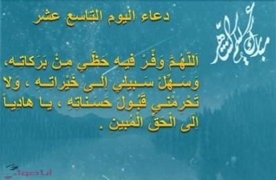 دعاء اليوم التاسع والعشرين من رمضان