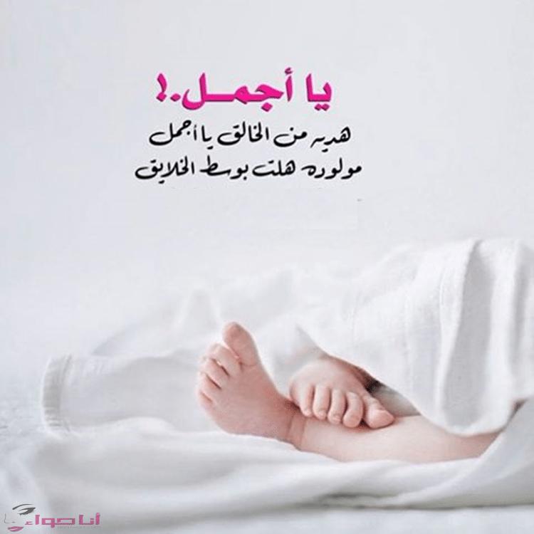مبروك المولود وعبارات تهنئة مولود انثي وذكر