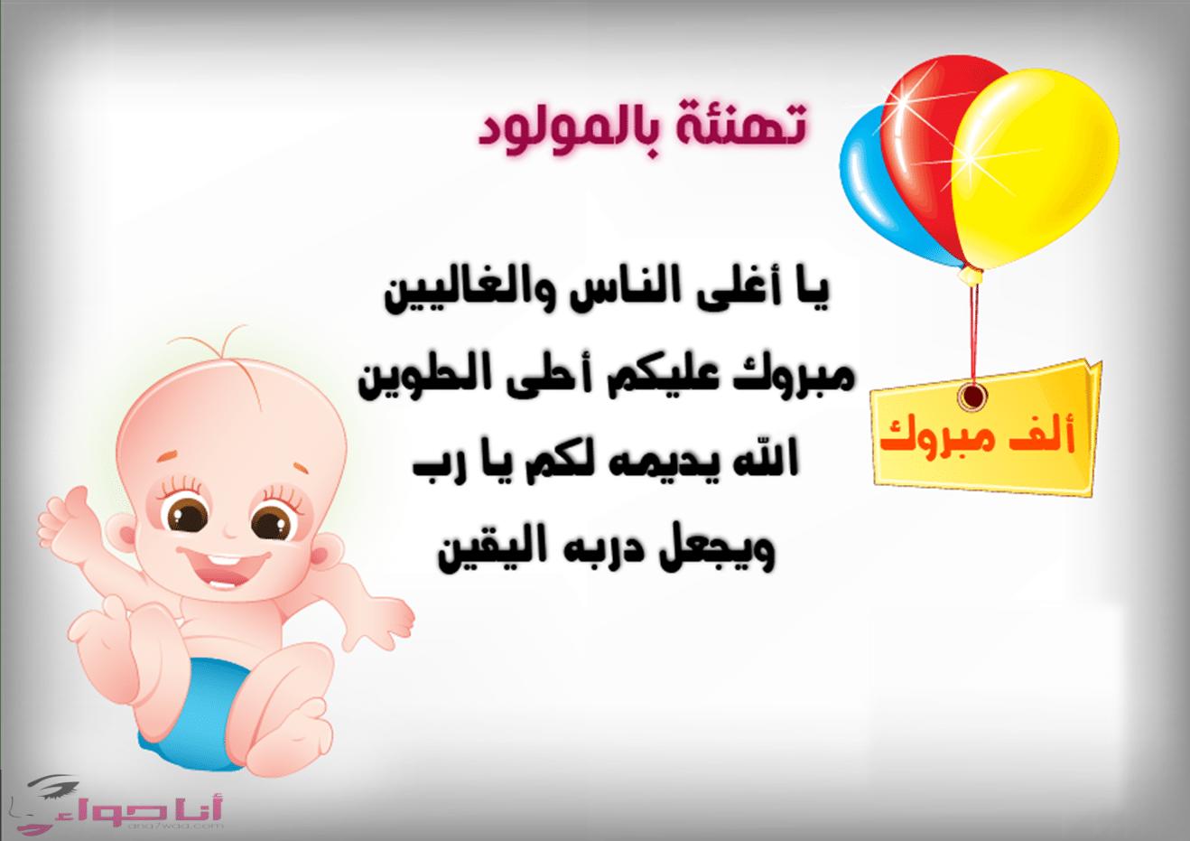 مبروك المولود تهنئة بمولود ذكر