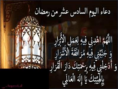 دعاء اليوم السادس عشر في رمضان [2]