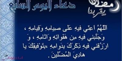 دعاء اليوم السابع من شهر رمضان