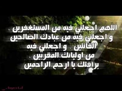 دعاء اليوم الرابع من شهر رمضان