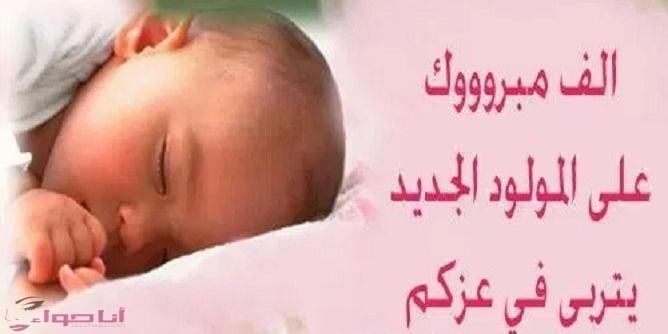 دعاء مولود جديد