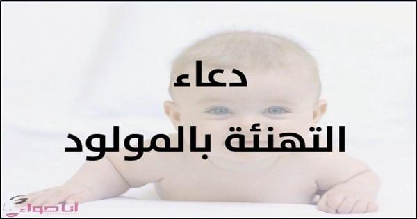 دعاء المولود وعبارات تهنئة لمولود ذكر وأنثي