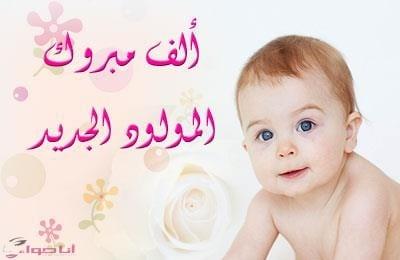 عبارات تبشير للمولود الجديد