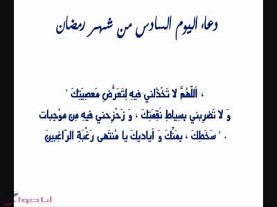دعاء اليوم السادس من رمضان [2]