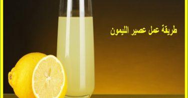 طريقة عمل عصير الليمون بدون مرارة وطارج