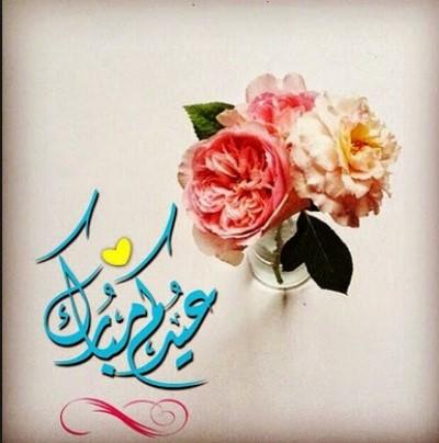 تهئنة عيد الفطر المبارك