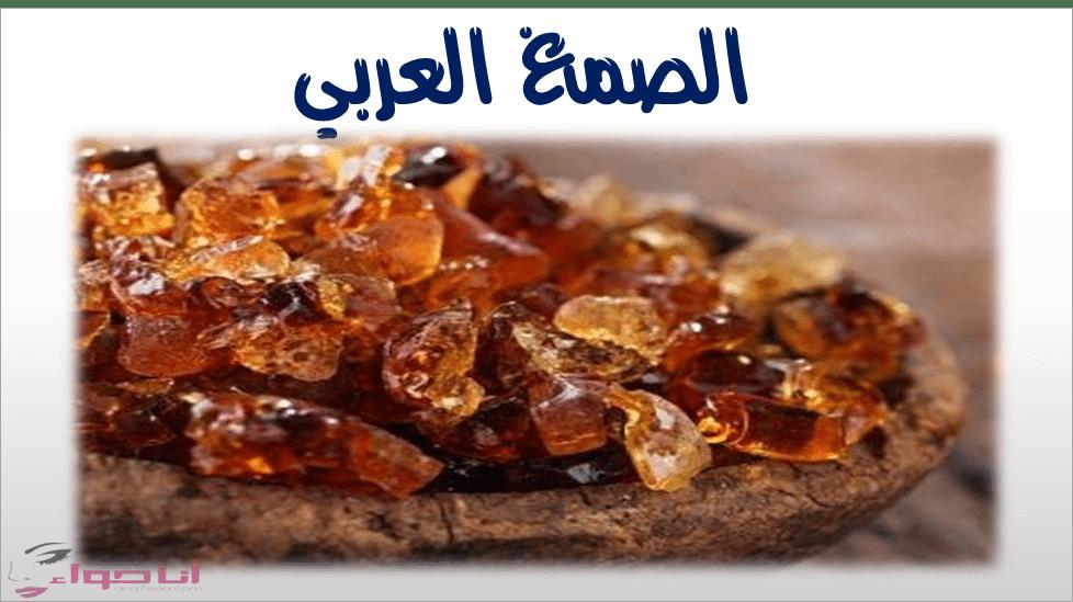 الصمغ العربي