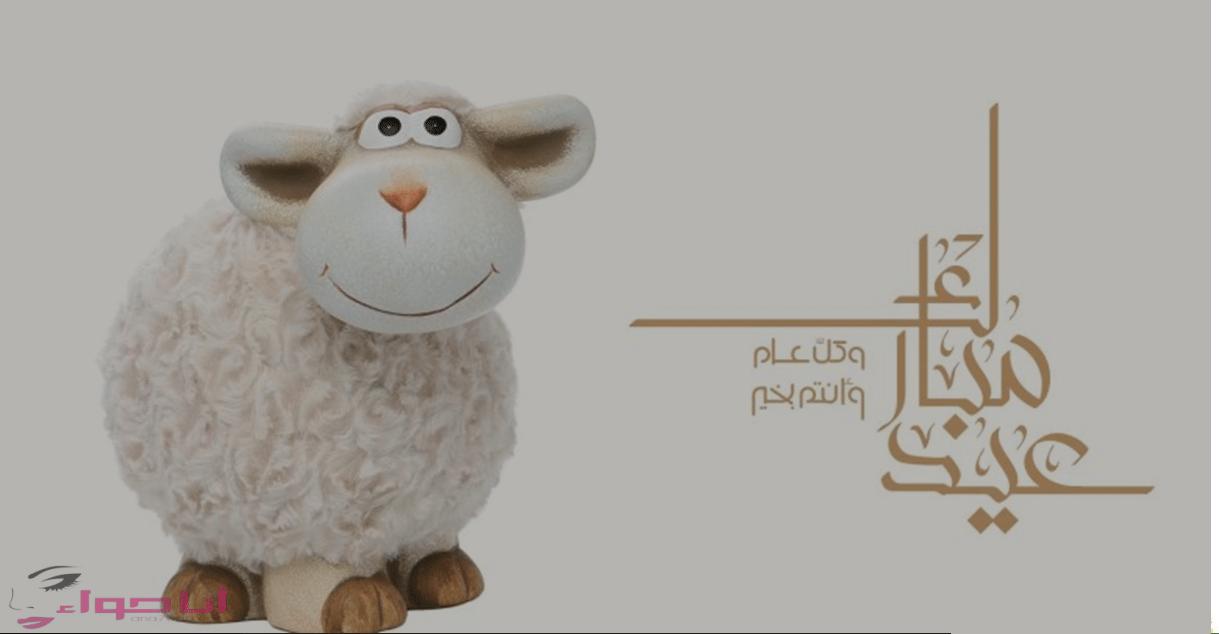 تهنئة عيد الاضحي
