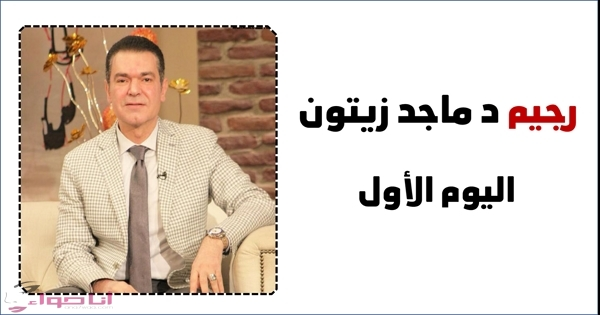رجيم ماجد زيتون اليوم الاول