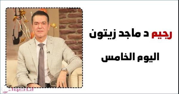 رجيم ماجد زيتون اليوم الخامس
