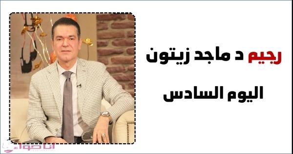 رجيم ماجد زيتون اليوم السادس
