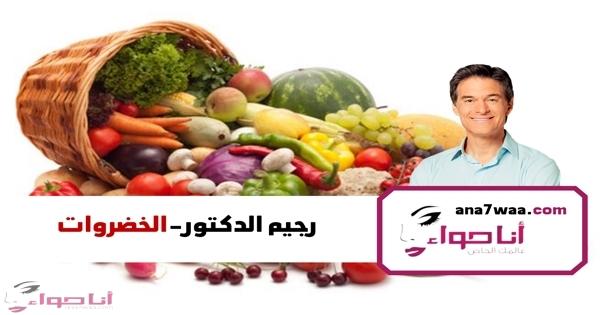 رجيم الدكتور اوز الخضروات