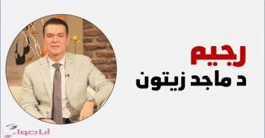 رجيم ماجد زيتون