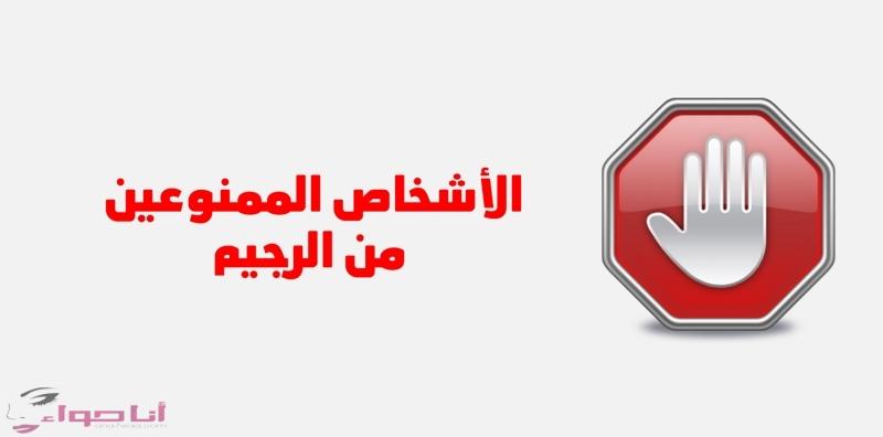 الاشخاص الممنوعين من رجيم الثلاث ايام لسالي فؤاد ()