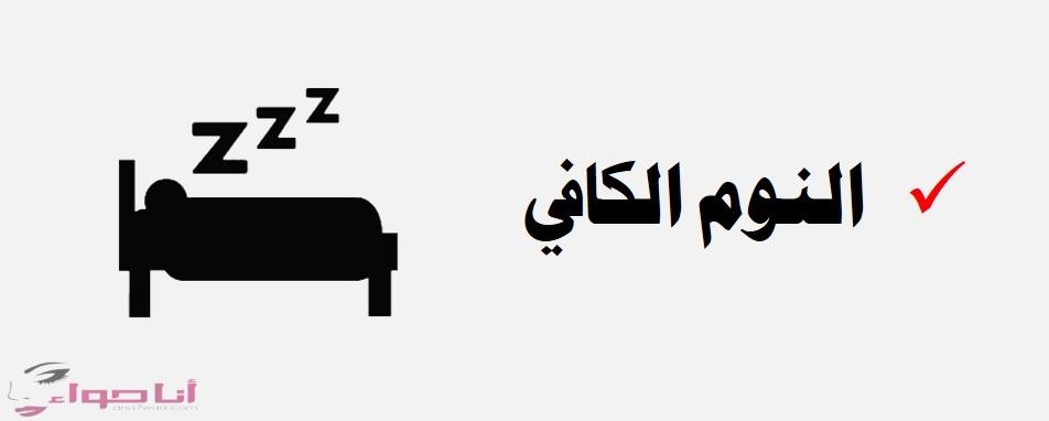 تقوية الذاكرة النوم