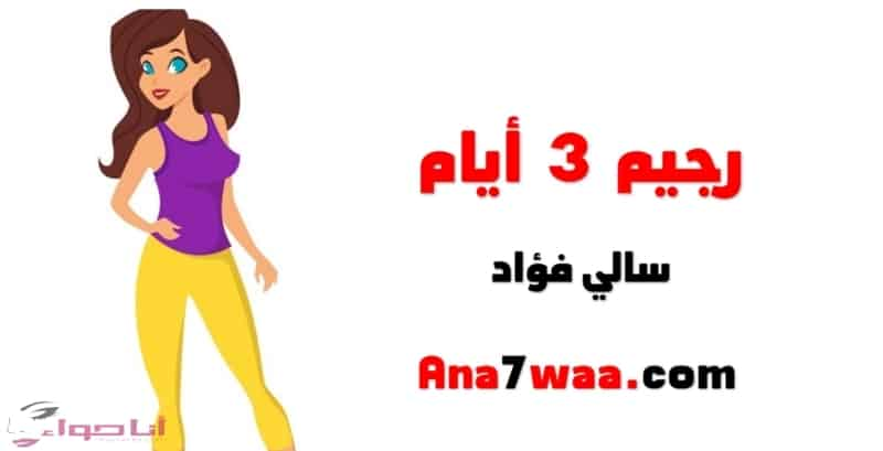 رجيم الثلاث ايام سالي فؤاد بالتفصيل انا حواء (