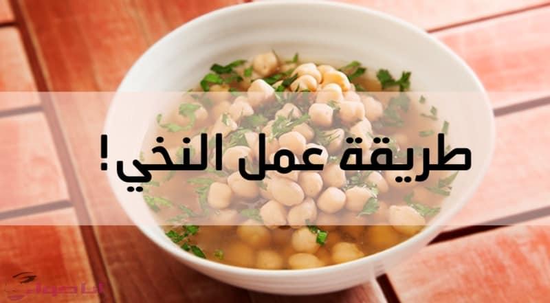 طريقة عمل النخي الكويتي