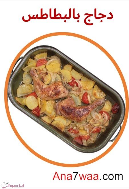 دجاج بالبطاطس