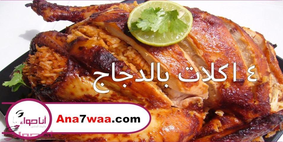 4 اكلات بالدجاج