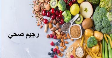 خطوات رجيم صحي ومضمون