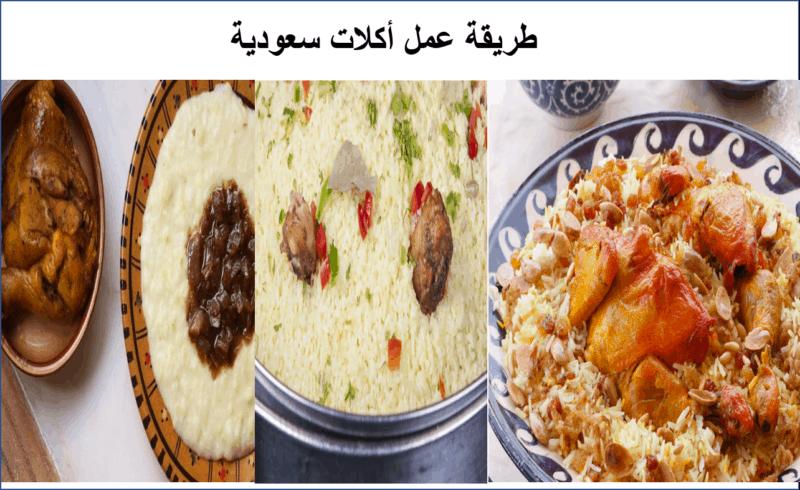 طريقة عمل أكلات سعودية سهلة التحضير مجلة انا حواء