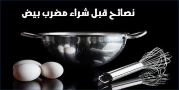 نصائح قبل شراء مضرب بيض جديد