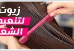 افضل زيت لتنعيم الشعر