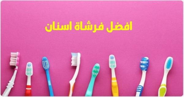 افضل فرشاة اسنان