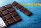 الشوكولاتة الدايت